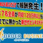 桜井英雄 ORDER BUSINESS-オーダービジネス-