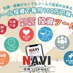 ナビ(NAVI) 石井浩二