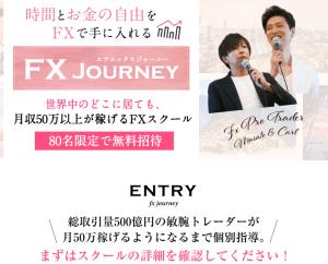 まさと カール鈴木 FXジャーニー-FX JOURNEY-