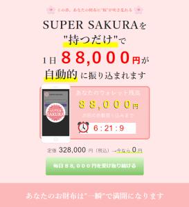 SUPER SAKURA 岸倫子