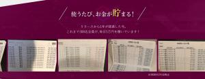 阿部海斗 CONNECTION-コネクション- 通帳