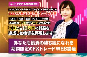 佐々木千恵 日利0.5%のFXトレードWEB講座