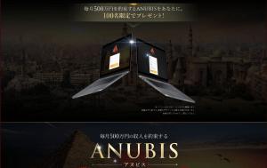 ANUBIS-アヌビス- 室井雄二