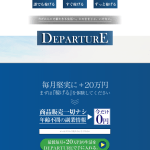 DEPARTURE Depature運営事務局 運営事務局代表 香坂