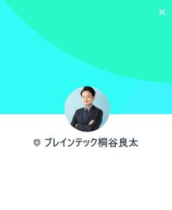 桐谷良太 LINE