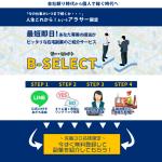 B-SELECT-ビー・セレクト- 石原ちひろ