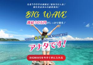 BIG WAVE 牧弓香