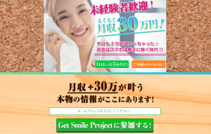 Get Smile Project 玄野那智
