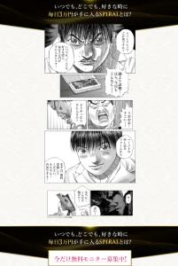 SPIRAL-スパイラル- 桐生秀臣