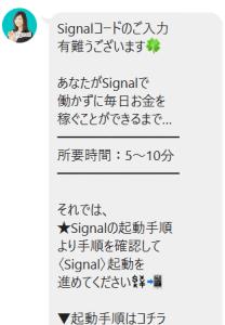 Signal 完全無料モニター メッセージ