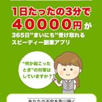 ROCKET PAY-ロケット・ペイ- 柳ゆか