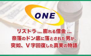 ONE 秋山雅