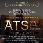 ATS(アンディ式トレーダーズシステム) アンディ沼田(沼田武)