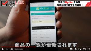 MyList-マイリスト- 尾崎圭司 リスト