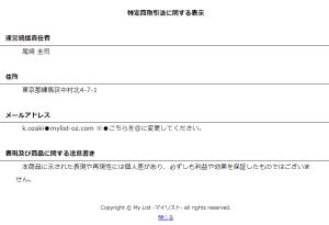 MyList-マイリスト- 尾崎圭司 特商法