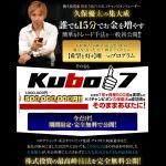 久保優太 Kubo7