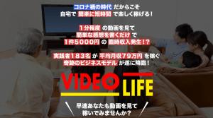 VIDEO LIFE 柴田雅人