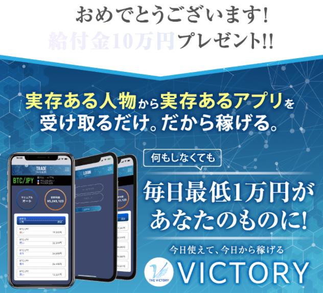 天野健志 THE VICTORY