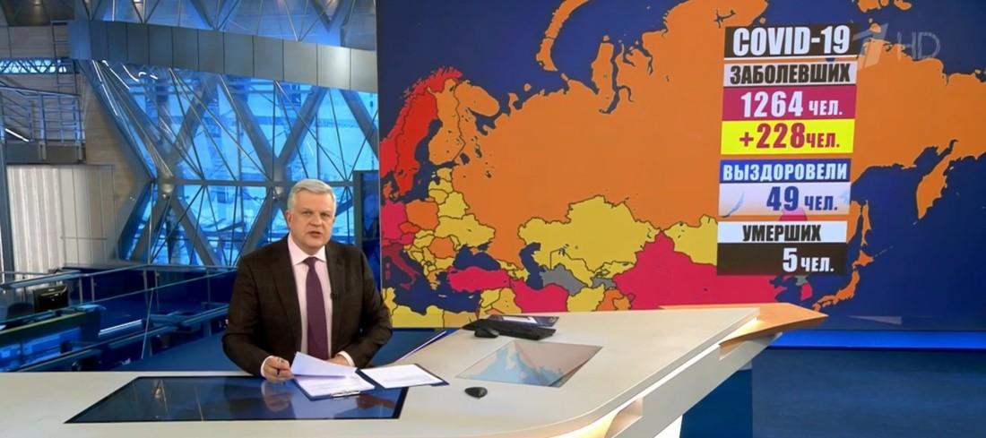 Первый российский канал о ситуации с коронавирусом на 28 марта 2020 года.
