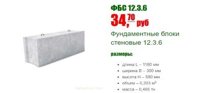 Блоки фундаментные ФБС 12х3х6 со склада в Минске