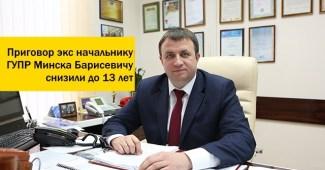 Экс-начальнику ГУПР Минска снизили приговор . Июль 2019