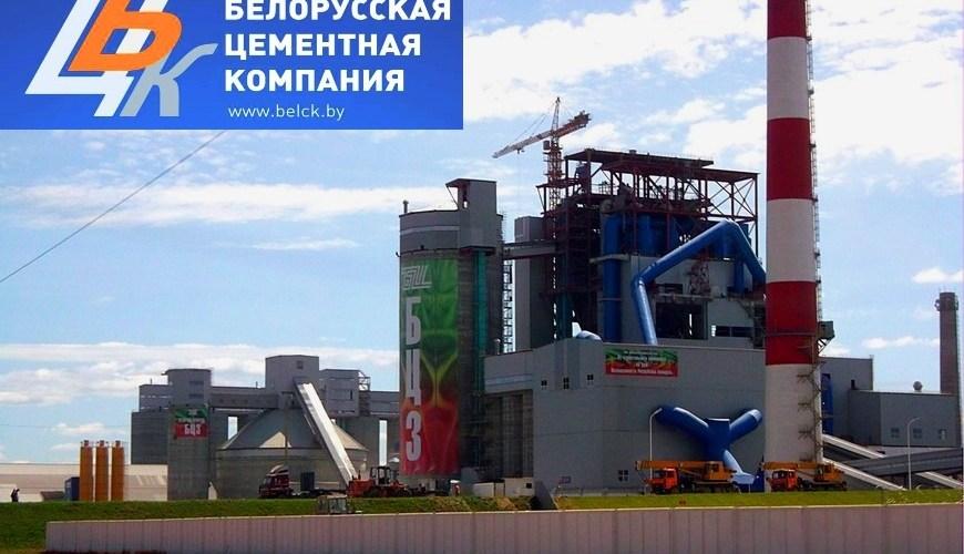 Проверки на предприятиях холдинга Белорусская цементная компания. 2019