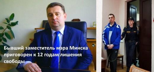 Экс заммэра Минска Андрей Доморацкий приговорен к 12 годам тюрьмы. 2019 год.