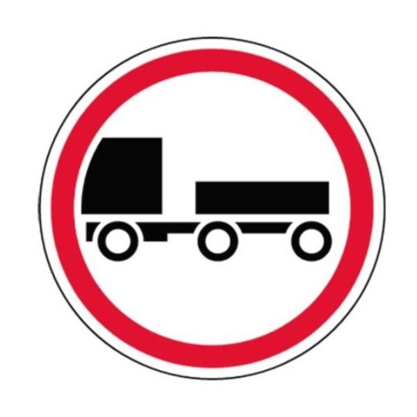 Запрещающий дорожный знак Движение с прицепом запрещено 3.7