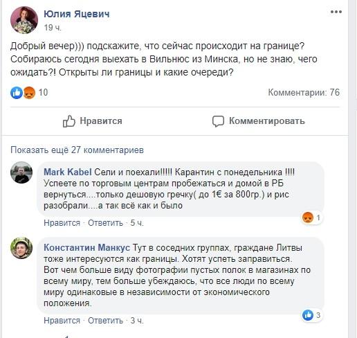 Сообщения с форумов Беларусь Литва 15.03.2020 года