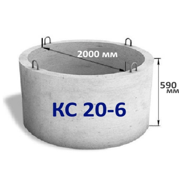Бетонное кольцо для колодцев КС 20-6 в Минске