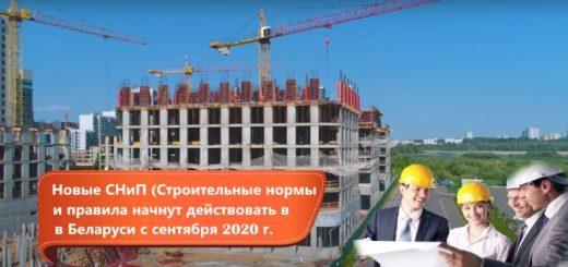 14 новых строительных норм (СНиП) вступят в силу в 2020 году