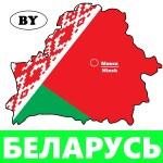 Поставки материалов в Республике Беларусь
