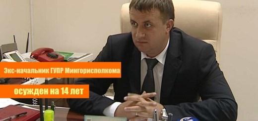 Экс начальник ГУПР Мингорисполкома Борисевич осужден на 14 лет. Минск. 2019 г.