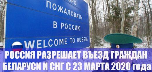 Правительство России разрешило въезд граждан Беларуси и СНГ