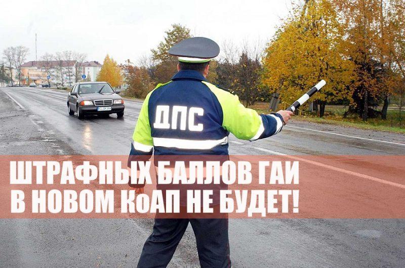 В Белоруссии отказались от внедрения штрафных баллов оценки правонарушений