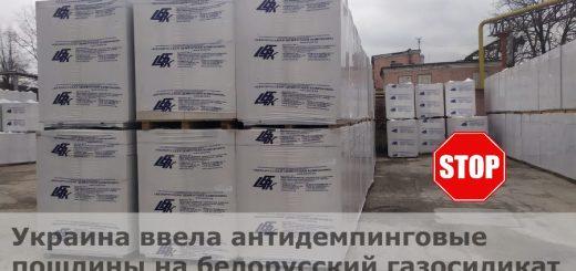 На Украине ввели пощлины на газобетон из Белоруссии. Новости