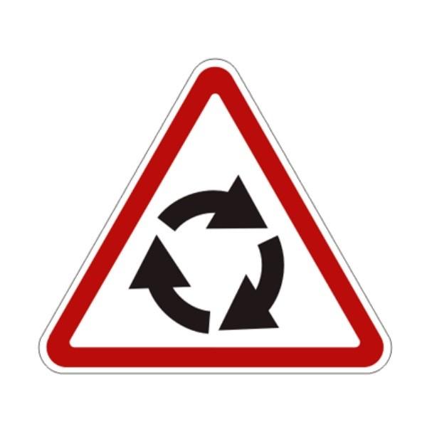 Знак дорожный 1.7 - Пересечение с круговым движением.