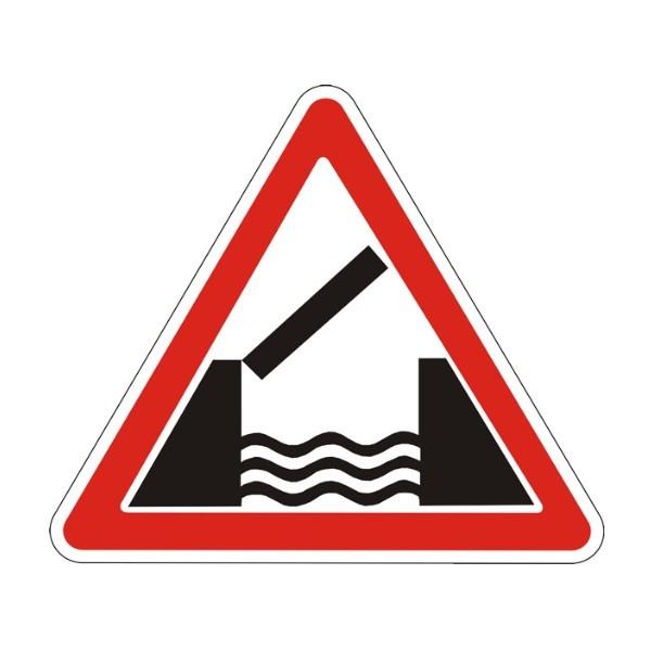 Знак дорожный 1.9 - Разводной мост или паромная переправа с описанием, фото, видео. РФ, РБ