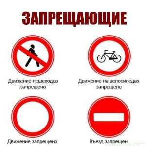 Запрещающие знаки (3.1-3.32)