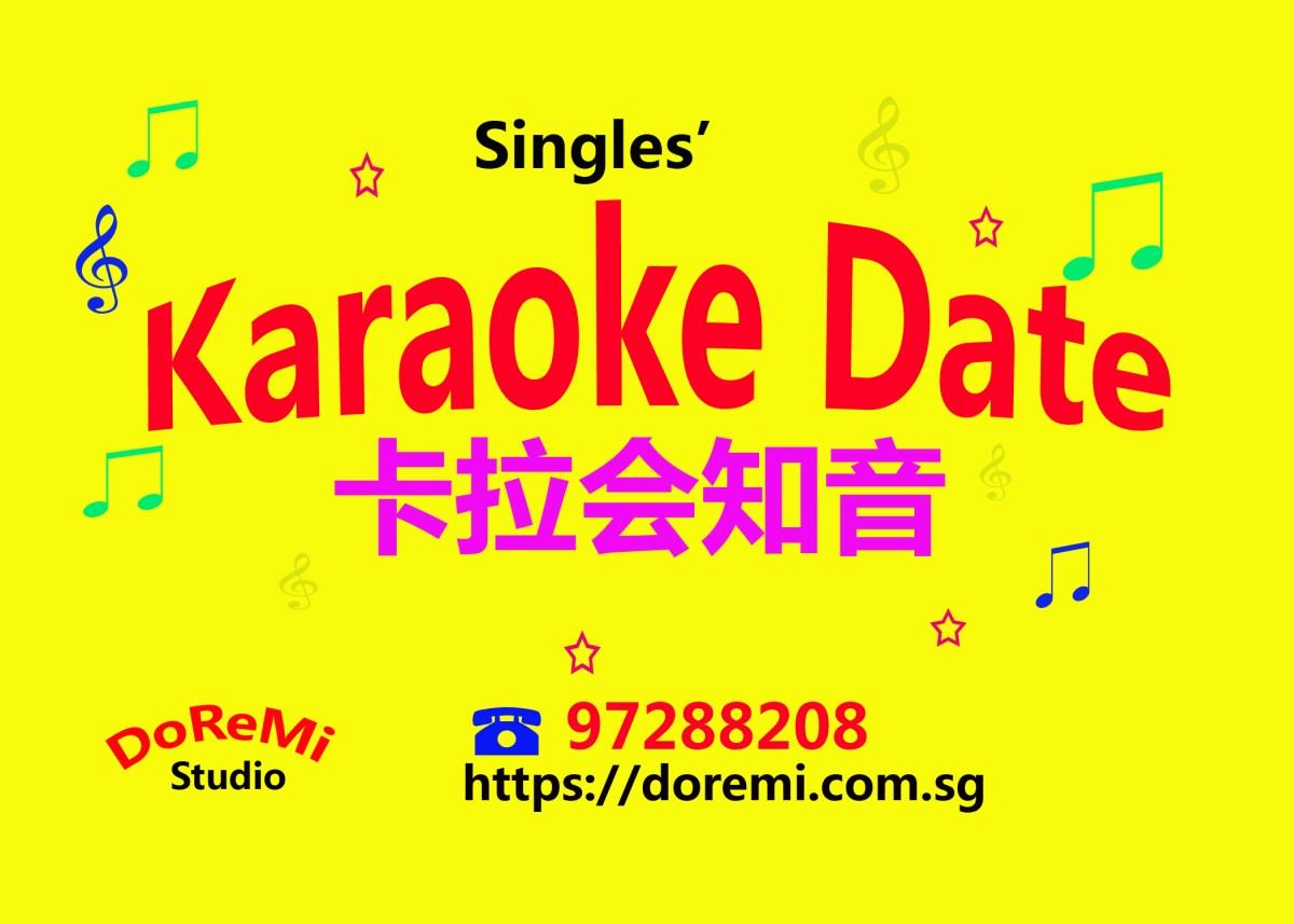 Single event, Singles' karoake date, 卡拉会知音
