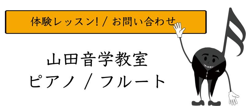 ピアノ 久留米 山田音学教室 前売りチケット