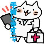猫の去勢避妊手術の費用はどれくらい?メリットとデメリットは?