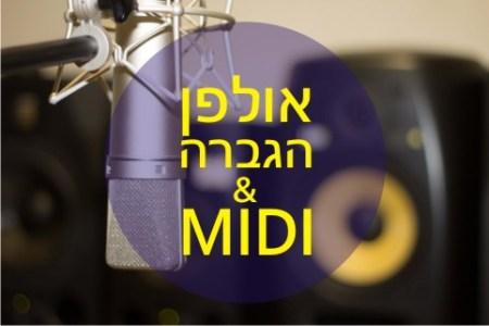 אולפן, MIDI והגברה