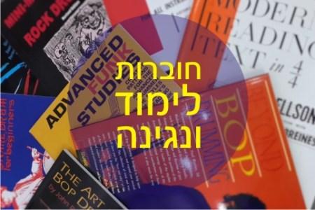 חוברות לימוד ונגינה