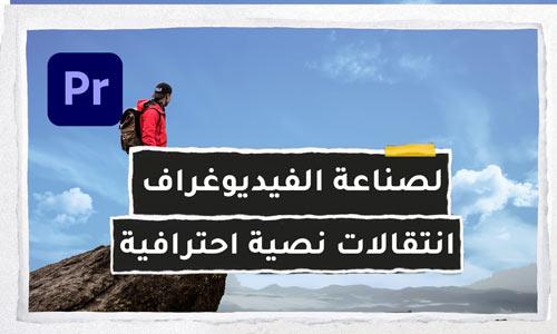 انتقالات نصية لصناعة الفيديوغراف انتقالات للنصوص العربية للادوبي بريمير حصرية Text Transitions Premiere Pro Presets