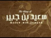 Biografi Sa'id bin Jubair