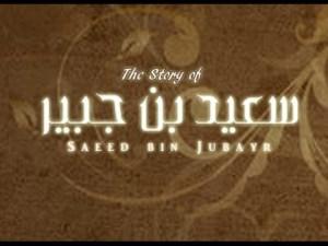 Biografi Sa'id