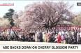 আগামী বছরের চেরি ফুলের শোভা উপভোগ পার্টি বাতিল করবে জাপান সরকার