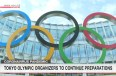 গেইমস আয়োজনের প্রস্তুতিতে এগিয়ে যাবে টোকিও অলিম্পিক কমিটি