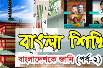 বাংলা শিখি, বাংলাদেশ কে জানি ( পর্ব ২) | জাপানে  প্রবাসী বাংলাদেশি শিশু  Doshdik TV